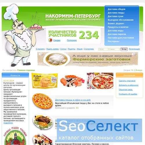 Доставка обедов, пиццы, суши - http://nakormim-spb.ru/