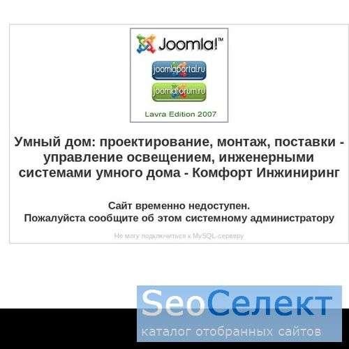 Умный дом, все для электроинсталляции от 'Комфорт - http://www.e-comfort.ru/