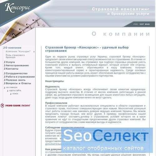 """Компания """"Консорис"""" - страховой брокер - http://consoris.com.ua/"""