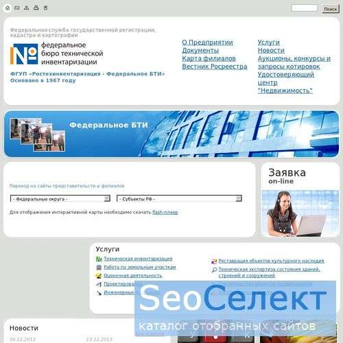 "ФГУП ""Ростехинвентаризация"" - http://www.rosinv.ru/"