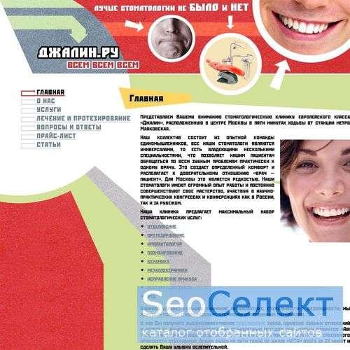 Стоматологическая клиника ДЖАЛИН - http://www.dgalin.ru/