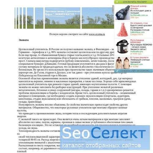 Эковата Мастер - http://www.ecocomfort.narod.ru/