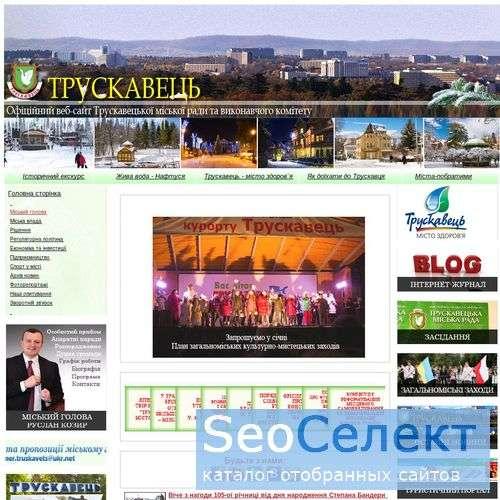Все о городе-курорте Трускавец - http://truskavets-city.gov.ua/