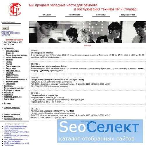 то нужно для ремонта принтера  - http://srgt.ru/