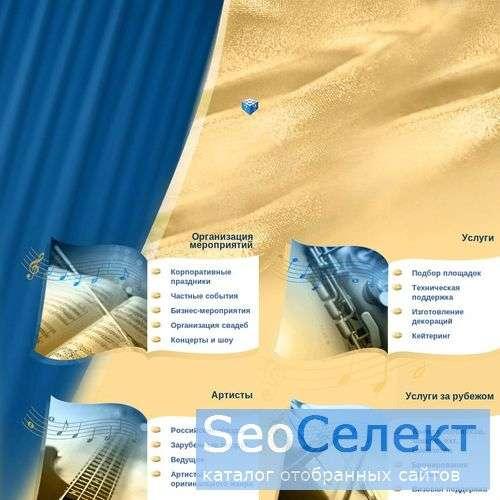Gold Wish - организация детских праздников - http://www.goldwishevent.ru/