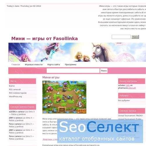 Флеш и мини игры для взрослых и детей. - http://gamesslive.ru/