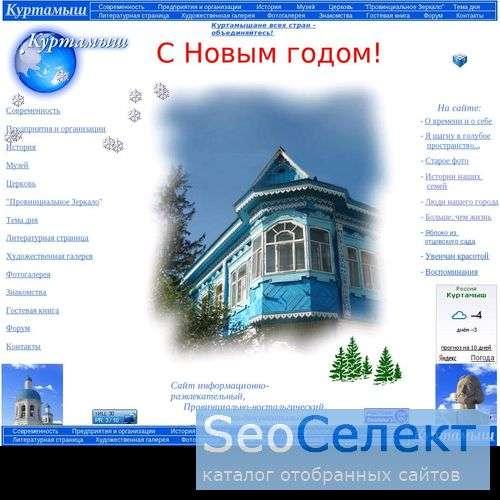 Куртамыш - http://www.kurtamysh.com/