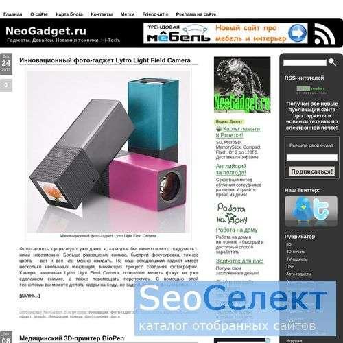NeoGadget.ru - http://neogadget.ru/