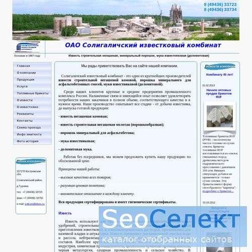 Известь, минеральный порошок. - http://www.solikom.ru/