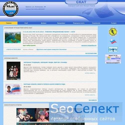 Дайвинг в Брянске. Подводное плавание в Брянске - http://www.skat-diving.ru/