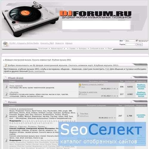 DJFORUM.ru | Форум любителей музыки - http://djforum.ru/