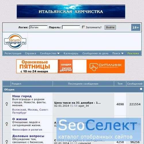Волгоградский форум - http://www.forum-volgograd.ru/