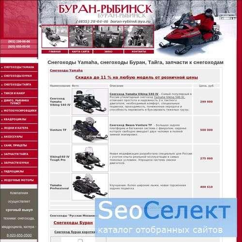 Снегоходы Буран, Тайга. Продажа, обслуживание - http://buran-rybinsk.ru/