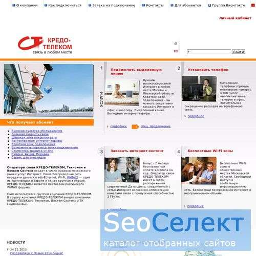 Интернет-провайдер Р.М. ТЕЛЕКОМ - http://www.rmt.ru/