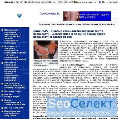 Лечение повышенной потливости ладоней и подмышек - http://www.ladoni.ru/