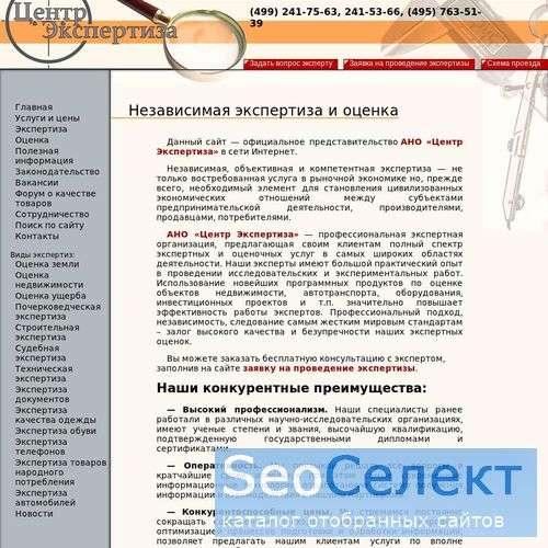 """АНО """"ЦентрЭкспертиза"""" WWW.CENTREKSPERTIZA.RU - http://www.centrekspertiza.ru/"""