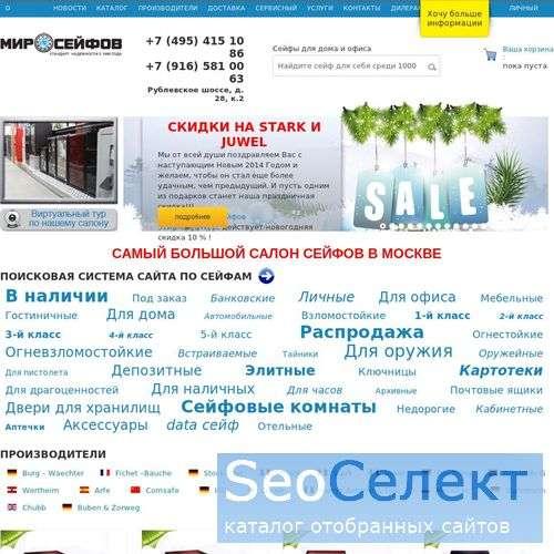 МИР СЕЙФОВ - КРУПНЕЙШИЙ МАГАЗИН СЕЙФОВ В МОСКВЕ - http://mirseifov.ru/
