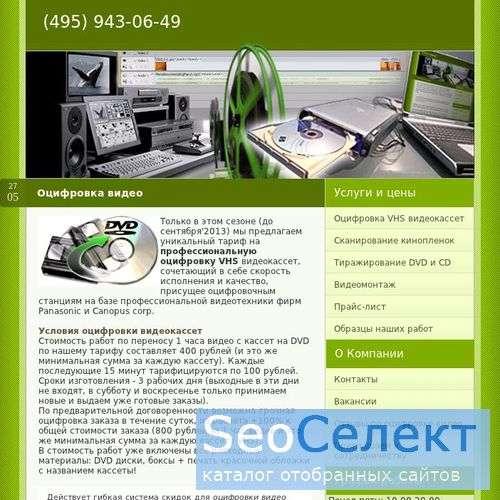 Услуги по оцифровке Betacam и записи видео на DVD - http://www.karramba.ru/