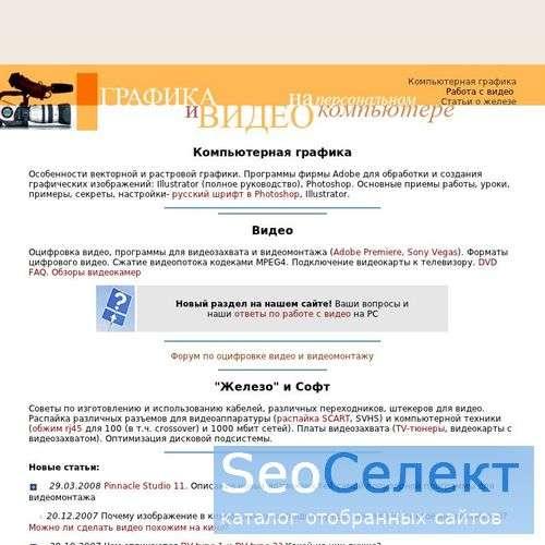 Оцифровка видео, программы для видеозахвата - http://bercov.h1.ru/