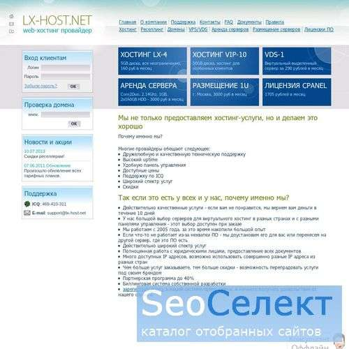 Lx-Host.Net - Хостинг от 0.5 у.е. - http://Lx-Host.Net/