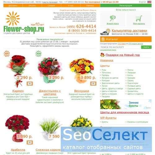Цветы. Доставка цветов от Flower-shop.ru. - http://www.flower-shop.ru/