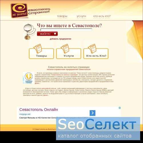 Севастополь на золотых страницах - http://www.sevastopolgoldpages.com/