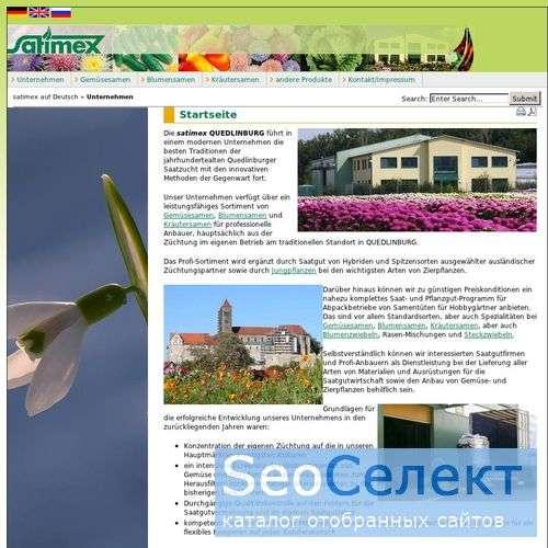 Немецкие семена - немецкое качество ! - http://www.satimex.de/