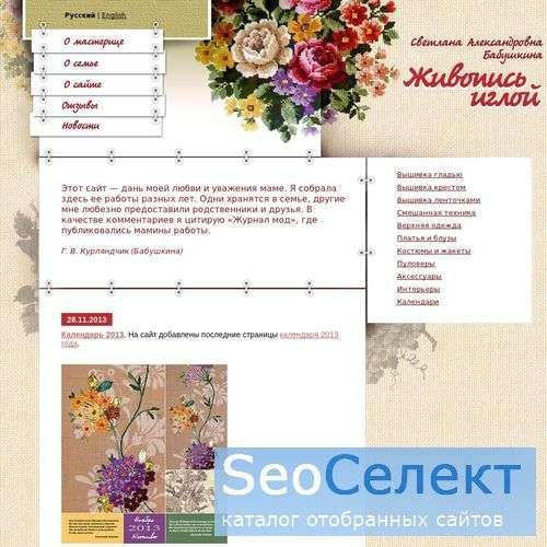 Живопись Иглой - Выставка работ Светланы Александр - http://www.svetart.ru/
