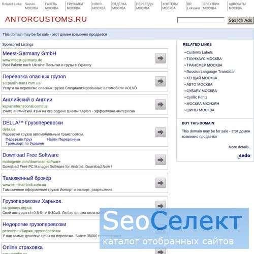 Сайт таможенного брокера  АНТОР - http://antorcustoms.ru/
