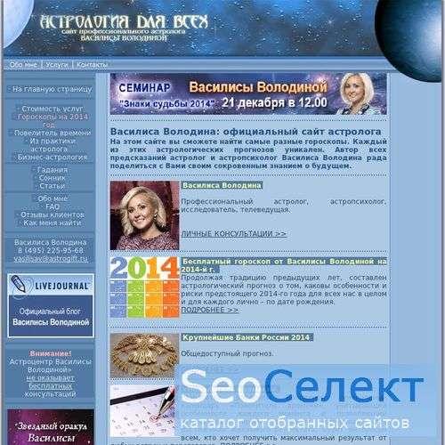 Астрология для всех. Сайт Василисы Володиной - http://www.astrogift.ru/