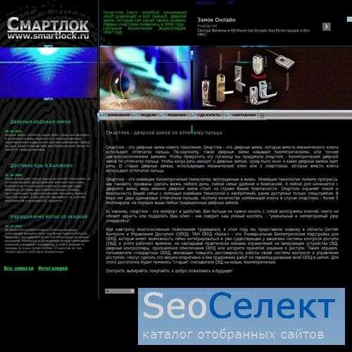СКД, система контроля доступа - http://www.smartlock.ru/
