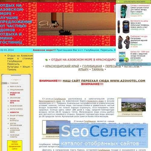 Азовское море, ст. Голубицкая - http://www.azovotel.narod.ru/