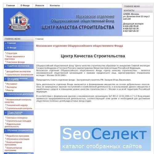 Строительная экспертиза - http://www.cqbf.ru/