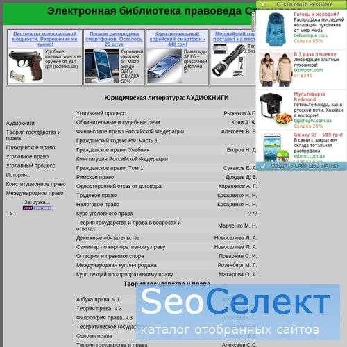 Электронная библиотека правоведа Студилова - http://www.studylaw.narod.ru/
