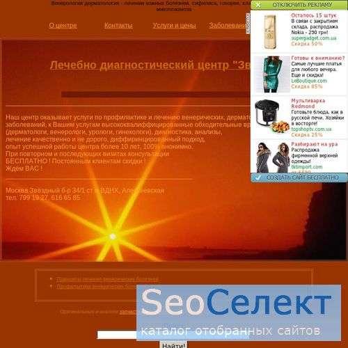 Симптомы сифилиса. Анализы сифилиса. Лечение. - http://paulcraft.narod.ru/