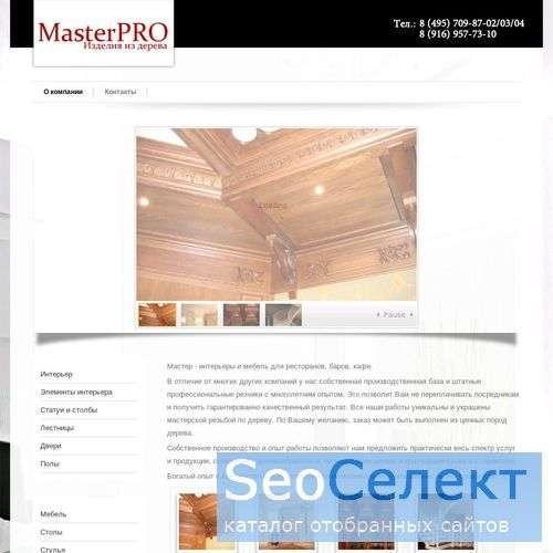 Интерьеры и мебель для ресторанов, баров, кафе - http://www.masterpro.ru/