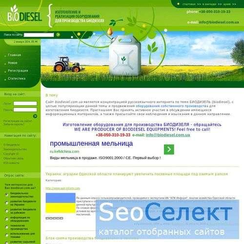 Биодизель - оборудование для производства - http://www.biodiesel.com.ua/