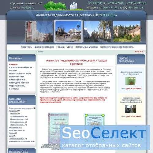 Агентство недвижимости в г. Протвино - Zhls.ru - http://zhls.ru/