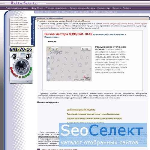 Запчасти стиральных машин, ремонт стиральных машин - http://delta-servis.ru/