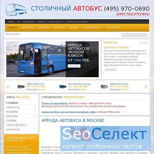 Dalmira-Bus.ru - аренда автобусов! - http://www.dalmira-bus.ru/