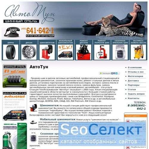 Диски разных типоразмеров, а также замена масла и  - http://www.autotoon.ru/
