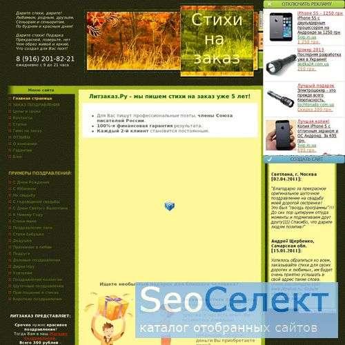 На Litzakaz.ru: поздравления со свадьбой от друзей - http://www.litzakaz.ru/