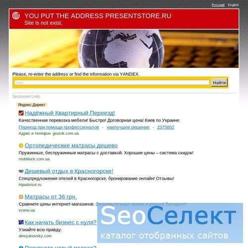 Интернет  - http://www.presentstore.ru/