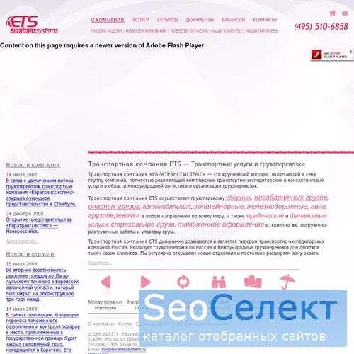 Транспортная компания «ЕТС» - http://www.euratranssystems.ru/