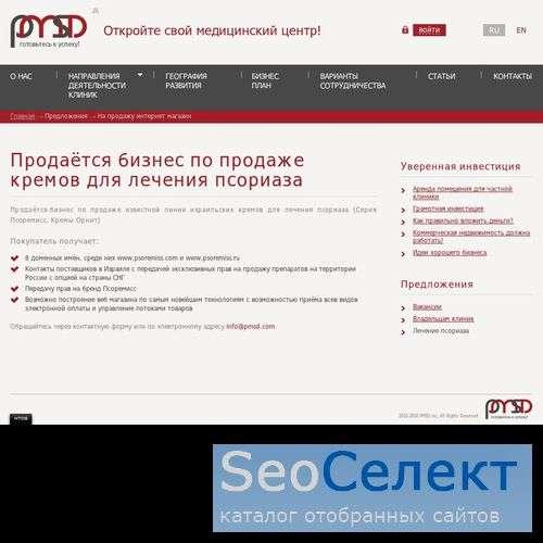 Псориаз головы и псориаз излечим - ищите у нас! - http://www.psoremiss.ru/