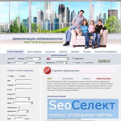 Аренда квартир и комнат в Москве - Civin.ru - http://civin.ru/