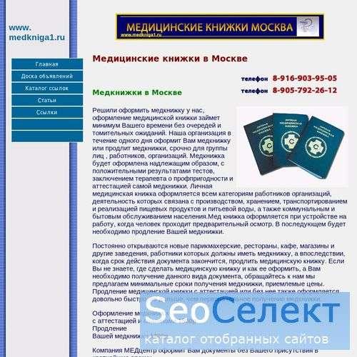 Помощь в оформлении МЕДКНИЖКИ - http://www.medkniga1.ru/
