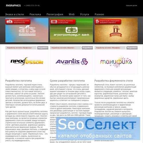 Разработка фирменного стиля, реклама на транспорте - http://rvgraphics.ru/
