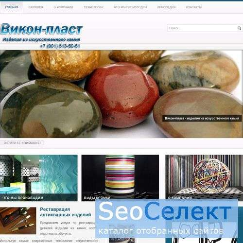 Staron, продажа Corian - ищите у нас! - http://vikon-plast.ru/