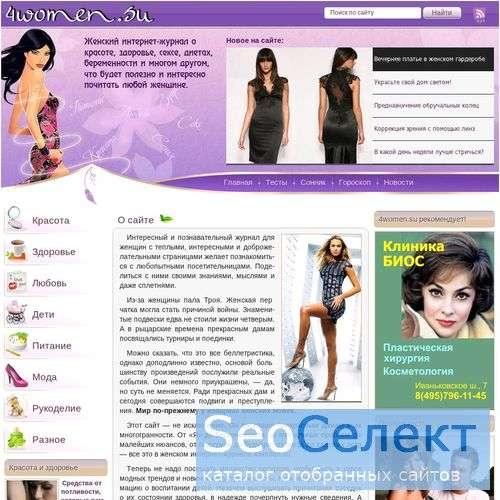 Всё для женщин - http://vikrasivi.ru/